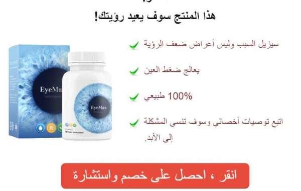 eyemaxegypt